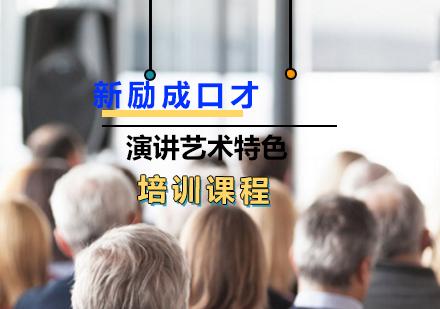 上海口才培訓-演講藝術特色課程
