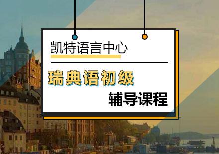 北京瑞典語培訓-瑞典語初級輔導課程