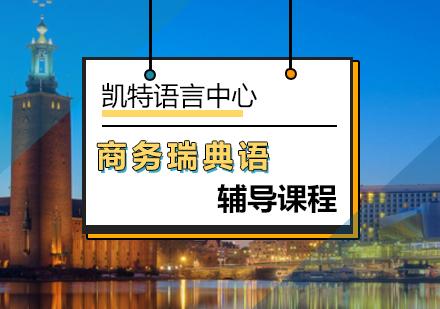 北京瑞典語培訓-商務瑞典語課程