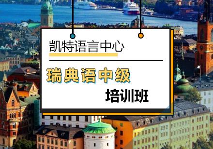 北京瑞典語培訓-瑞典語中級培訓班