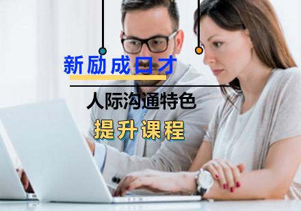 上海口才培訓-人際溝通特色提升課程