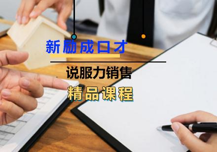 上海口才培訓-說服力銷售精品課程