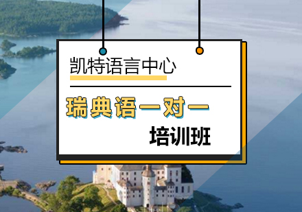 北京瑞典語培訓-瑞典語一對一課程