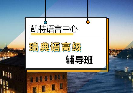 北京瑞典語培訓-瑞典語高級輔導班