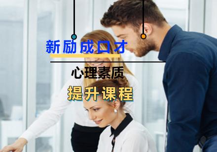 上海口才培訓-心理素質提升課程