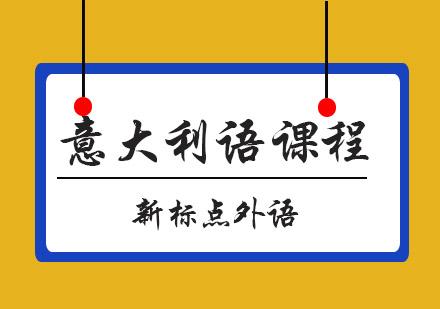 青島意大利語培訓-意大利語課程