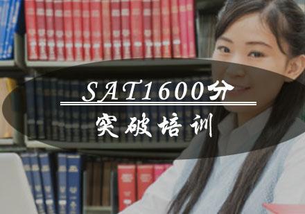 SAT1600分突破培訓
