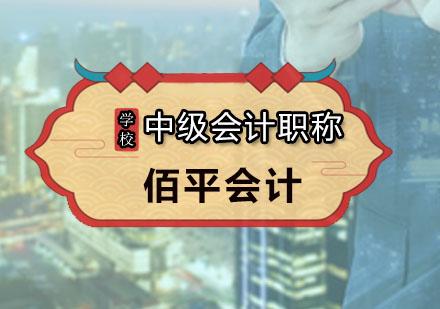 广州会计中级培训-中级会计职称师培训班