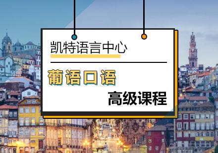 北京葡萄牙語培訓-高級葡萄牙語口語課程
