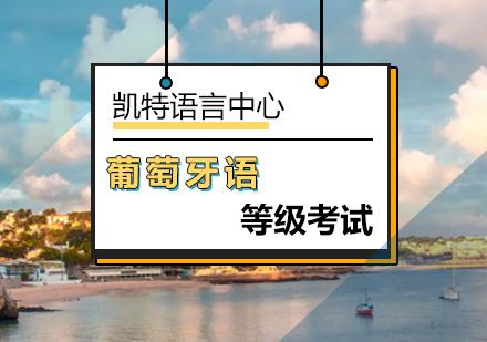 北京葡萄牙語培訓-葡萄牙語等級考試
