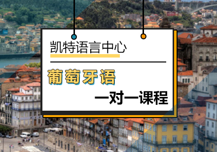 北京葡萄牙語培訓-葡萄牙語一對一課程
