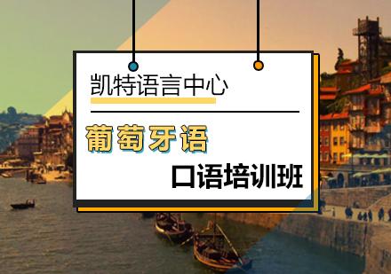 北京葡萄牙語培訓-葡萄牙語口語培訓班