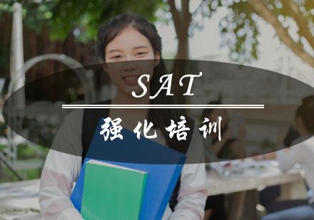 SAT強化培訓