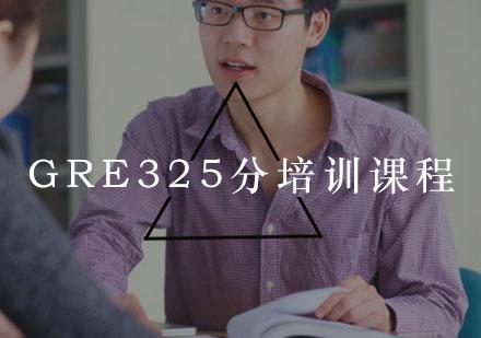 GRE325分培訓課程