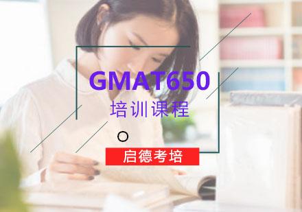 GMAT「650分」培訓課程