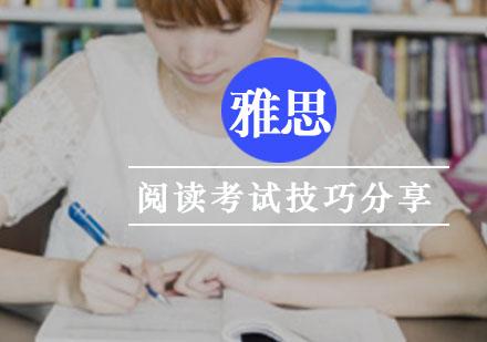 雅思閱讀考試技巧分享