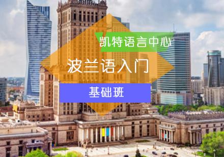 北京波蘭語培訓-波蘭語入門基礎班