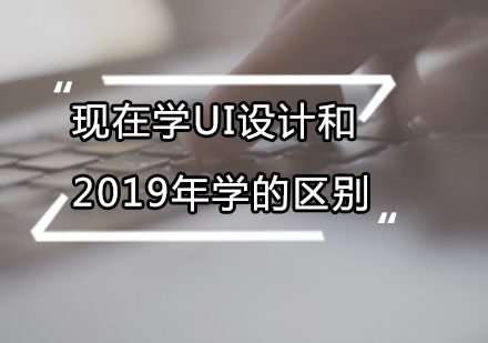 现在学UI设计和2019年学的区别