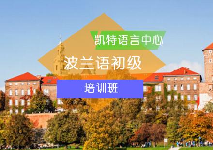 北京波蘭語培訓-波蘭語初級培訓班