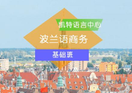 北京波蘭語培訓-波蘭語商務基礎班