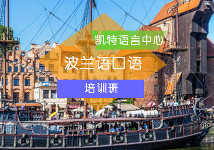 北京波蘭語培訓-波蘭語口語培訓班