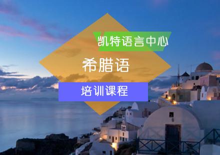 北京希臘語培訓-希臘語培訓課程