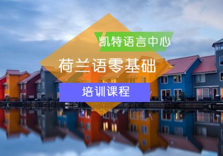 北京荷蘭語培訓-荷蘭語零基礎培訓班