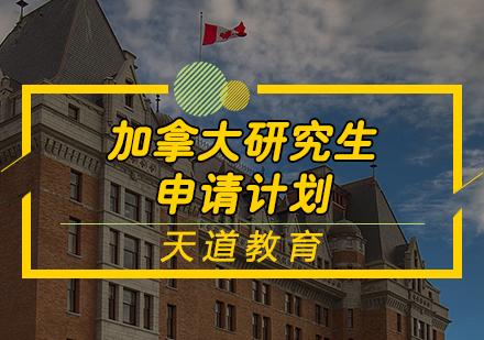 天津加拿大留學培訓-加拿大研究生申請計劃