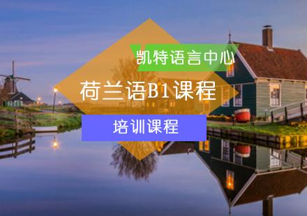 北京荷蘭語培訓-荷蘭語B1課程