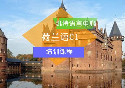 北京荷蘭語培訓-荷蘭語C1課程