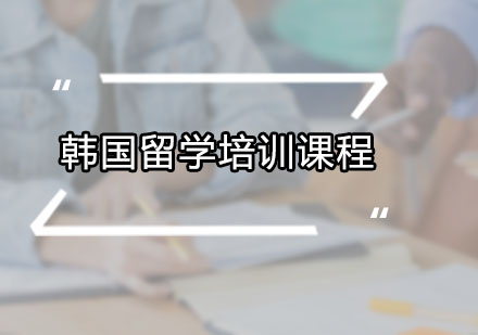 广州韩国留学培训-韩国留学培训课程