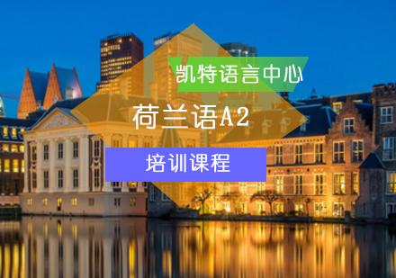 北京荷蘭語培訓-荷蘭語A2課程