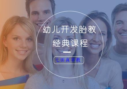 上海早教培訓-幼兒開發胎教經典課程
