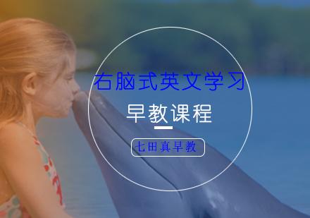 上海早教培訓-右腦式英文學習早教課程