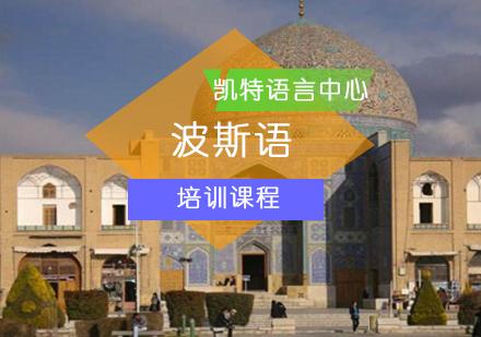 北京波斯語培訓-波斯語培訓班