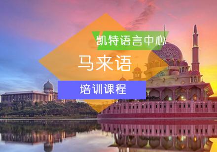 北京馬來語培訓-馬來語培訓班