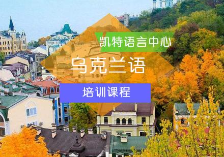 北京烏克蘭語培訓-烏克蘭語培訓班