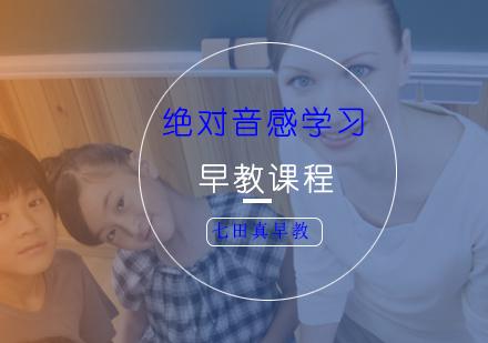 上海早教培訓-絕對音感學習早教課程