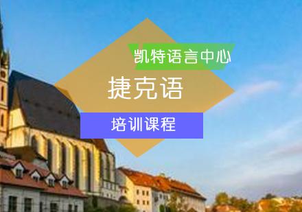 北京捷克語培訓-捷克語培訓班