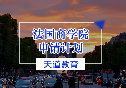 天津法國留學培訓-法國商學院申請計劃