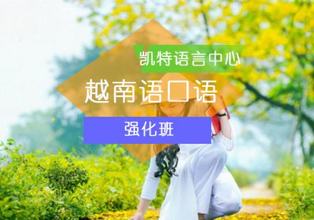 北京越南語培訓-越南語口語強化班