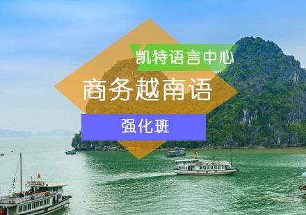 北京越南語培訓-商務越南語培訓課程