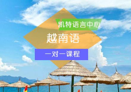 北京越南語培訓-越南語一對一課程