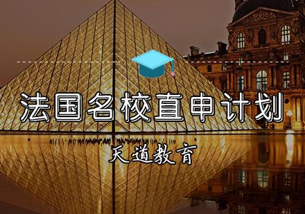 天津法國留學培訓-法國名校直申計劃