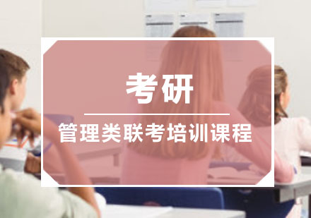 管理類聯考培訓課程