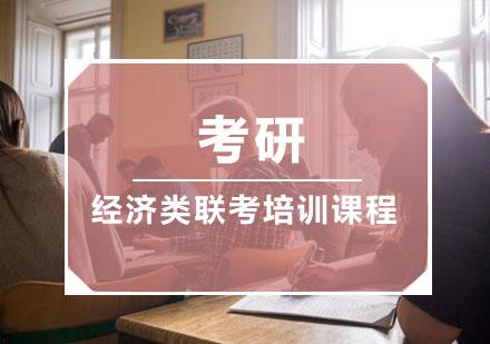 考研經濟類聯考培訓課程