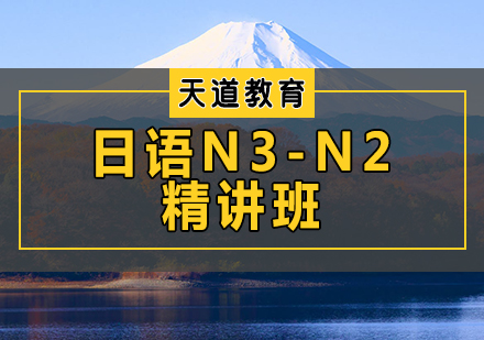 天津日語培訓-日語N3-N2精講班
