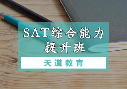 天津SAT培訓-SAT綜合能力提升班