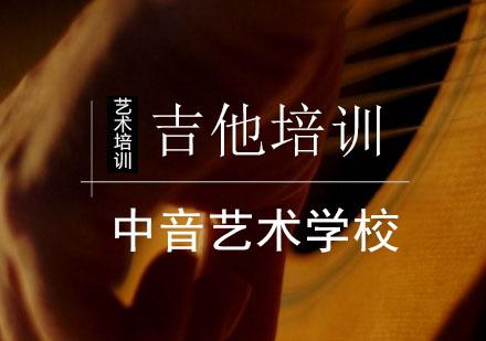 北京樂器培訓-吉他培訓課程