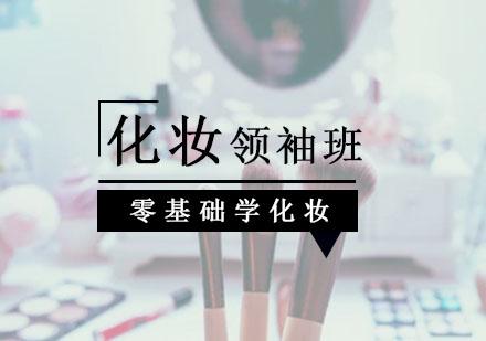西安伊凡化妝教育_全能化妝領袖班